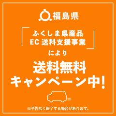 ふくしま県産品EC送料支援事業